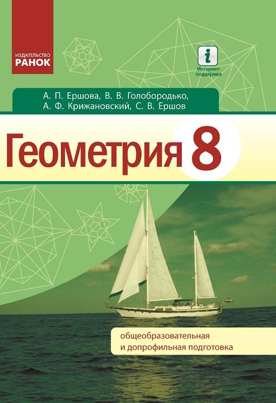 гдз 8 класс геометрия ершова учебник