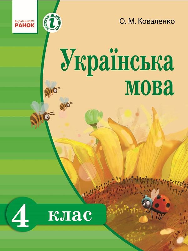 Решебник Украинской Мовы