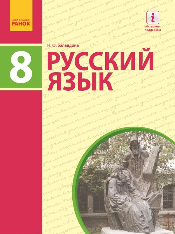 Русский язык. 8 класс. Учебник. С. Г. Бархударов, с. Е. Крючков, л.