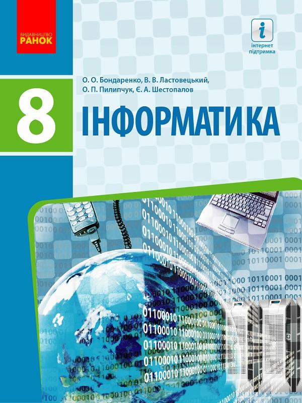 http://interactive.ranok.com.ua/userfiles/icons/3b1ad0b9421859b78db7cc6c27d59fa7