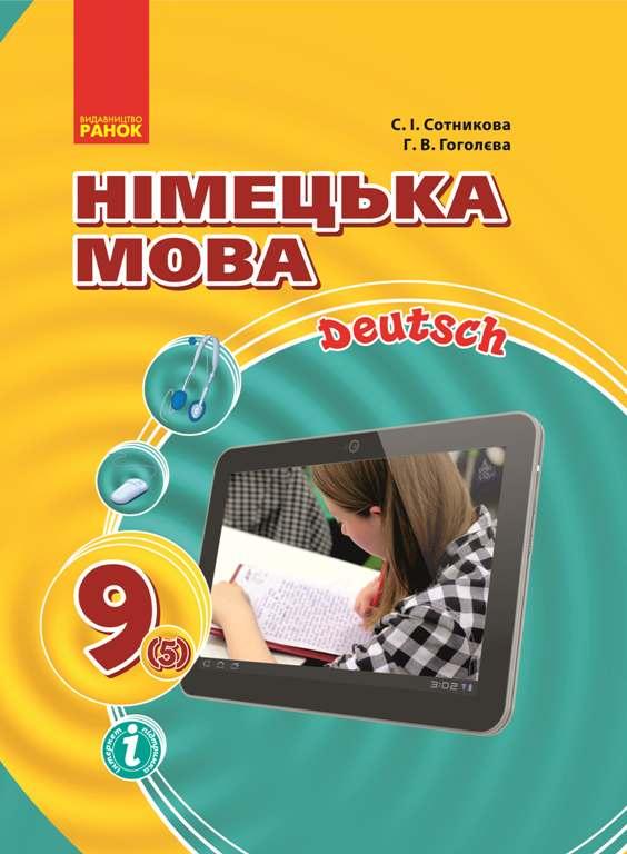 клас 5 підручник гдз мови сотникова з німецької